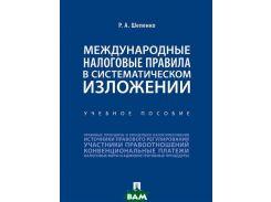 Международные налоговые правила в систематическом изложении. Учебное пособие