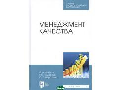 Менеджмент качества. Учебник