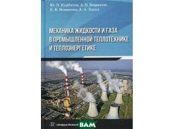 Механика жидкости и газа в промышленной теплотехнике и теплоэнергетике. Учебное пособие