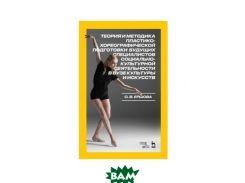 Теория и методика пластико-хореографической подготовки будущих специалистов социально-культурной деятельности в вузе культуры и искусств