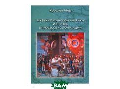 Музыка Латинской Америки и ее роль в процессе колонизации