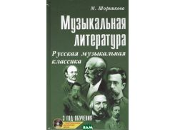 Музыкальная литература Рус. муз. классика