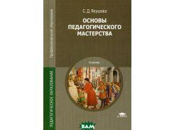 Основы педагогического мастерства. Учебник для студентов учреждений среднего профессионального образования