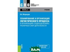 Планирование и организация логистического процесса в организациях (подразделениях) различных сфер. Учебник