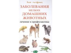 Заболевания мелких домашних животных. Лечение и профилактика. Справочное пособие