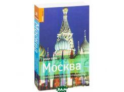 Москва. Самый подробный и популярный путеводитель в мире