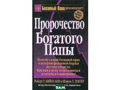 Пророчество богатого папы. 3-е изд