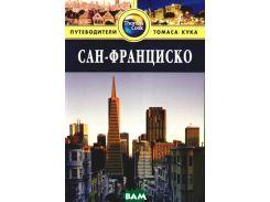 Сан-Франциско. Серия: Путеводители Томаса Кука