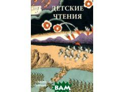 Детские чтения. Альманах, 1(003), 2013