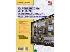 ЖК телевизоры LG, Philips, Samsung, Горизонт. Регулировка и ремонт