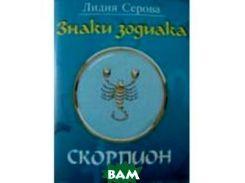 Знаки зодиака. Скорпион