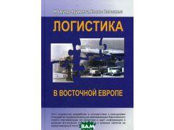 Логистика в Восточной Европе: справочник по управлению системами логистики в Восточной Европе, или что необходимо знать, чтобы система логистика была на 30% эффективнее