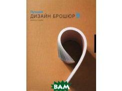 Лучший дизайн брошюр 9
