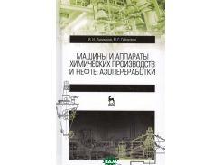Машины и аппараты химических производств и нефтегазопереработки. Учебник, 6-е изд., стер