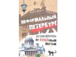 Неформальный Петербург. Прогулки по культовым местам