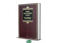 Новый англо-русский словарь: свыше 60 000 слов и словосочетаний