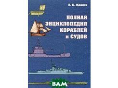 Полная энциклопедия кораблей и судов. Справочное издание