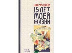 Пятнадцать лет моей жизни. Уч. пособие, 2-е изд., стер