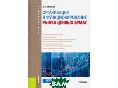 Организация и функционирование рынка ценных бумаг. Учебник