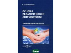 Основы педагогической антропологии : Учебно-методическое пособие