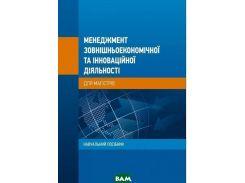 Менеджмент зовнішньоекономічної та інноваційної діяльності (для магістрів): Навчальний посібник