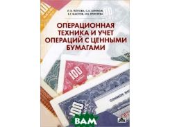 Операционная техника и учет операций с ценными бумагами