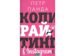 Копирайтинг в Instagram