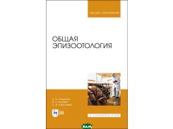 Общая эпизоотология. Учебник для ВО
