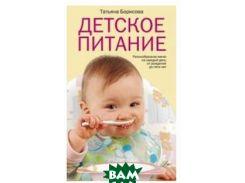Детское питание. Разнообразное меню на каждый день от рождения до пяти лет