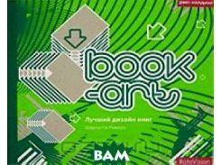 Book-art. Лучший дизайн книг: книга на английском языке