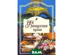 Французская кухня / (мягк) (Питание и здоровье). Вульф К. (Профиздат)