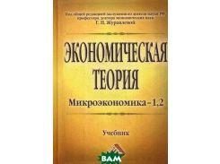 Экономическая теория. Микроэкономика-1,2. Мезоэкономика. Учебник