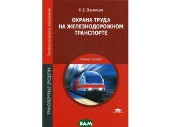 Охрана труда на железнодорожном транспорте (1-е издание.) учебник