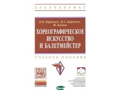 Хореографическое искусство и балетмейстер. Учебное пособие