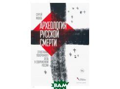 Археология русской смерти. Этнография похоронного дела