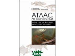 Атлас аннотированный. Рыбы пресноводные и полупроходные