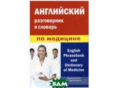Английский разговорник и словарь по медицине / English Phrasebook and Dictionary of Medicine