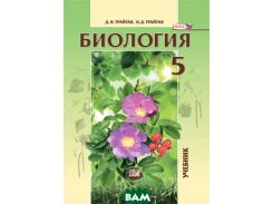 Биология. Учебник. 6 класс. Растения, Бактерии. Грибы. Лишайники