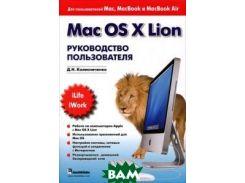 Mac OS X Lion. Руководство пользователя.