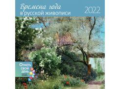 Времена года в русской живописи. Календарь-органайзер настенный на 2022 год