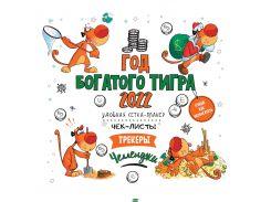 Год богатого Тигра. Календарь-органайзер настенный на 2022 год