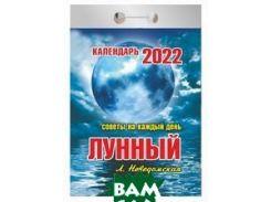 Лунный. Советы на каждый день. Календарь настенный отрывной на 2022 год