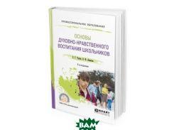 Основы духовно-нравственного воспитания школьников. Учебное пособие для СПО