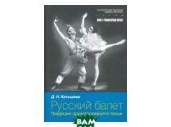 Русский балет. Традиции одухотворенного танца