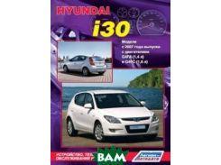 Hyundai i30. Модели с 2007 г. выпуска. Устройство, техническое обслуживание и ремонт
