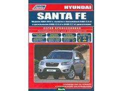 Hyundai Santa Fe. Модели 2009-2012 года выпуска с бензиновым G4KE (2,4) и дизельными D4HA (2,0), D4HB (2,2) двигателями. Руководство по ремонту и техническому обслуживанию
