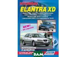 Hyundai Elantra XD. Модели 2000-2010 гг. выпуска. Устройство, техническое обслуживание и ремонт