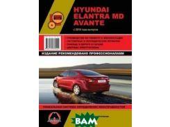 Hyundai Elantra MD / Avante с 2010 года выпуска. Руководство по ремонту и эксплуатации, регулярные и периодические проверки, помощь в дороге и гараже, цветные электросхемы