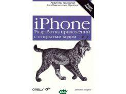 iPhone. Разработка приложений с открытым кодом. 2-е издание / iPhone Open Application Development