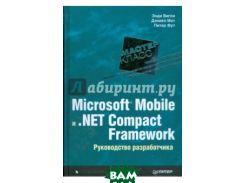 Microsoft Mobile и .Net Compact Framework. Руководство разработчика / Microsoft Mobile Development Handbook